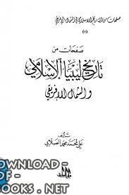 ❞ كتاب صفحات من تاريخ ليبيا الإسلامي والشمال الإفريقي ❝  ⏤ علي محمد محمد الصلابي