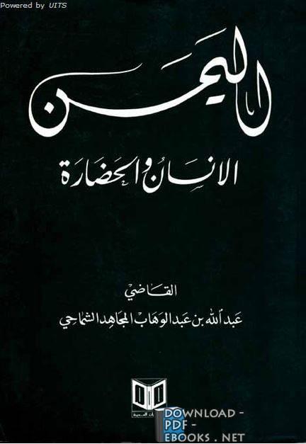 ❞ كتاب اليمن الانسان والحضارة ❝  ⏤ عبدالله الشماحي