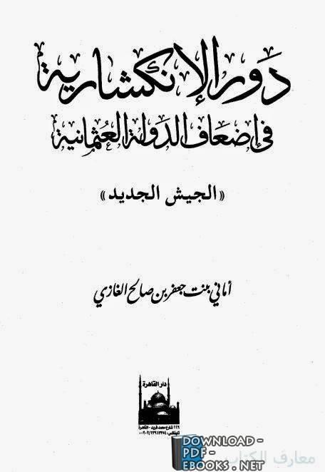 كتاب دور الإنكشارية في إضعاف الدولة العثمانية
