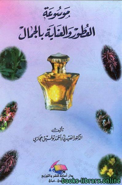 كتاب موسوعة العطور والعناية بالجمال