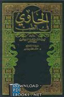 ❞ كتاب  الحاوي في الطب ❝  ⏤ محمد بن أبي بكر بن عبد القادر الرازي