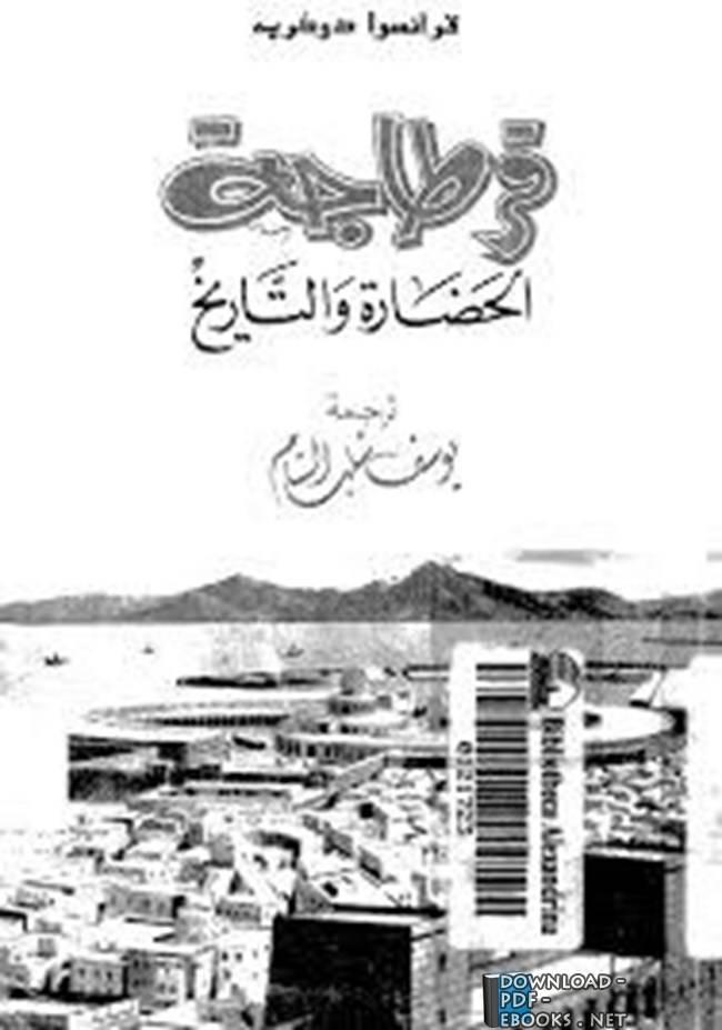 ❞ كتاب قرطاجة الحضارة والتاريخ ❝  ⏤ فرانسوا دوكريه