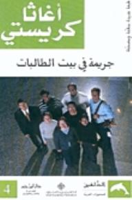 ❞ رواية جريمة فى بيت الطالبات ❝