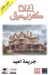 كتاب جريمة العيد