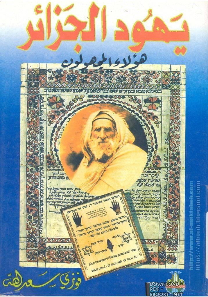 ❞ كتاب يهود الجزائر هؤلاء المجهولون ❝  ⏤ فوزي سعد الله