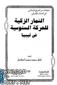 الثمار الزكية للحركة السنوسية فى ليبيا ج1