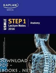 كتاب Anatomy USMLE