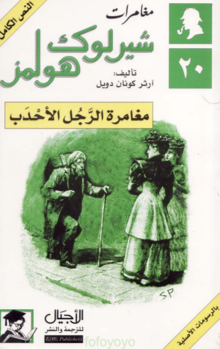 ❞ رواية مغامرة الرجل الاحدب ❝  ⏤ سير آثر كونان دويل