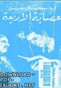 ❞ رواية عصابة الاربعة ❝  ⏤ سير آثر كونان دويل