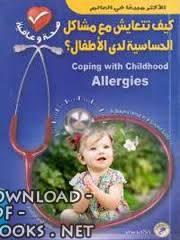 ❞ كتاب  كيف تتعايش مع مشاكل الحساسية لدى الأطفال ؟  ❝