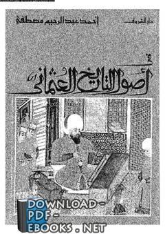 ❞ كتاب في أصول التاريخ العثماني ❝