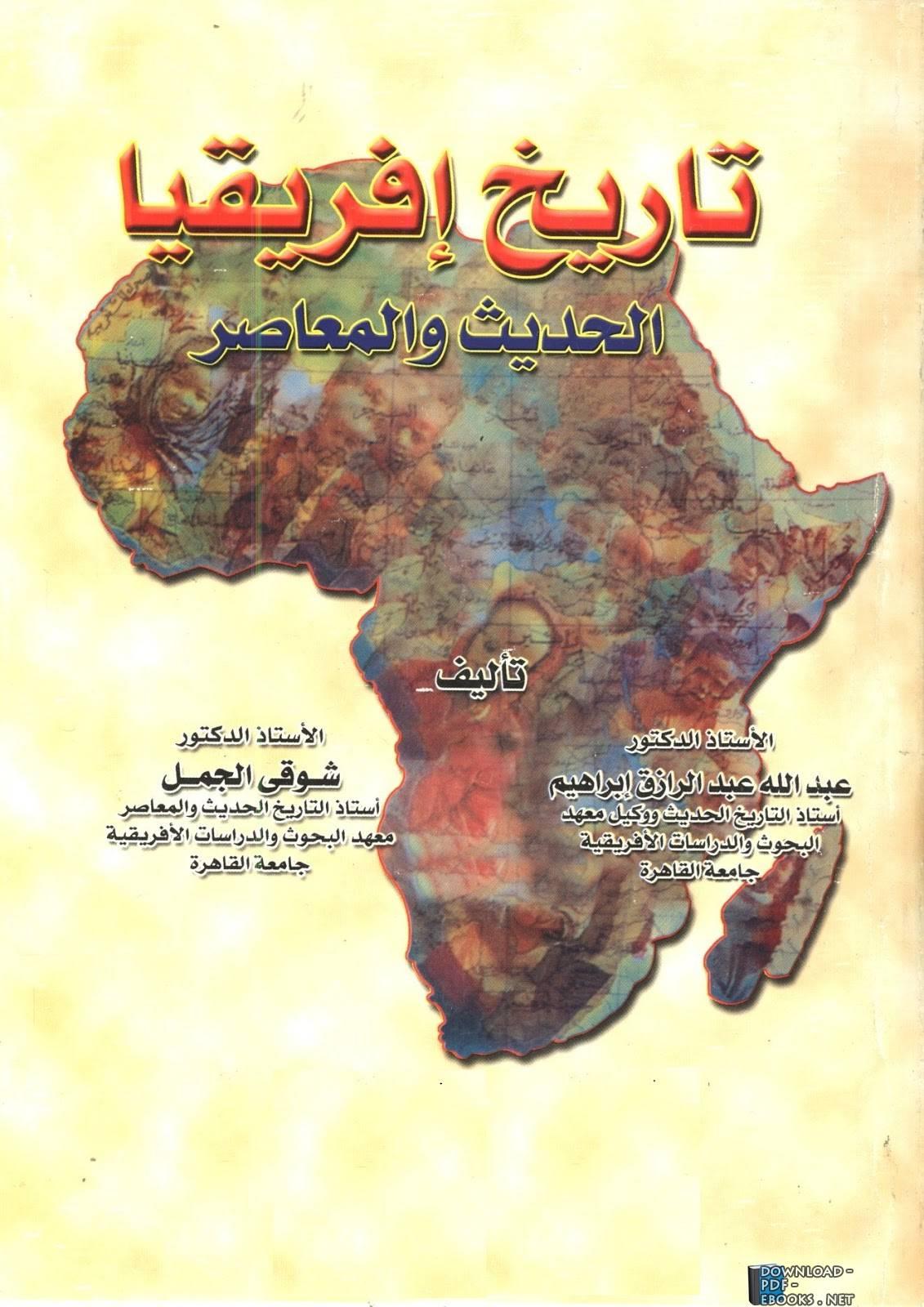 كتاب تاريخ افريقيا الحديث والمعاصر عبدالله عبد الرزاق وشوقي الجميل