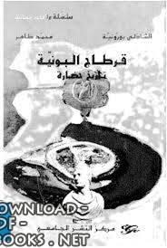 ❞ كتاب قرطاج البونية ❝  ⏤ الشاذلى بورونية