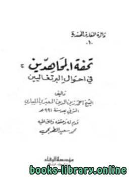 كتاب  تحفة المجاهدين في أحوال البرتغاليين