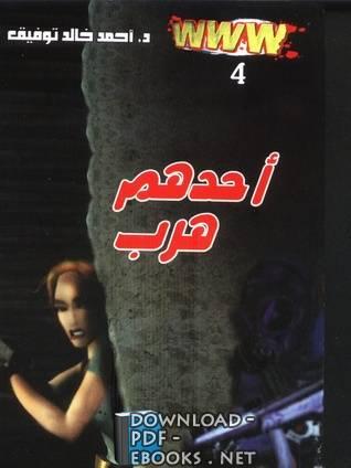 ❞ رواية أحدهم هرب ( www #4 )  ❝  ⏤ أحمد خالد توفيق