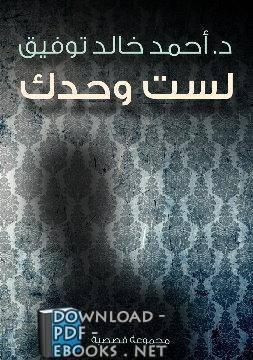 ❞ رواية لست وحدك ❝  ⏤ أحمد خالد توفيق