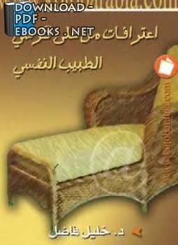 ❞ كتاب اعترافات على كرسى طبيب نفسى ❝  ⏤ خليل فاضل