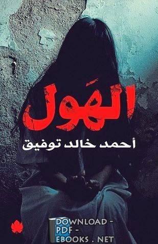 ❞ رواية الهول ❝  ⏤ أحمد خالد توفيق