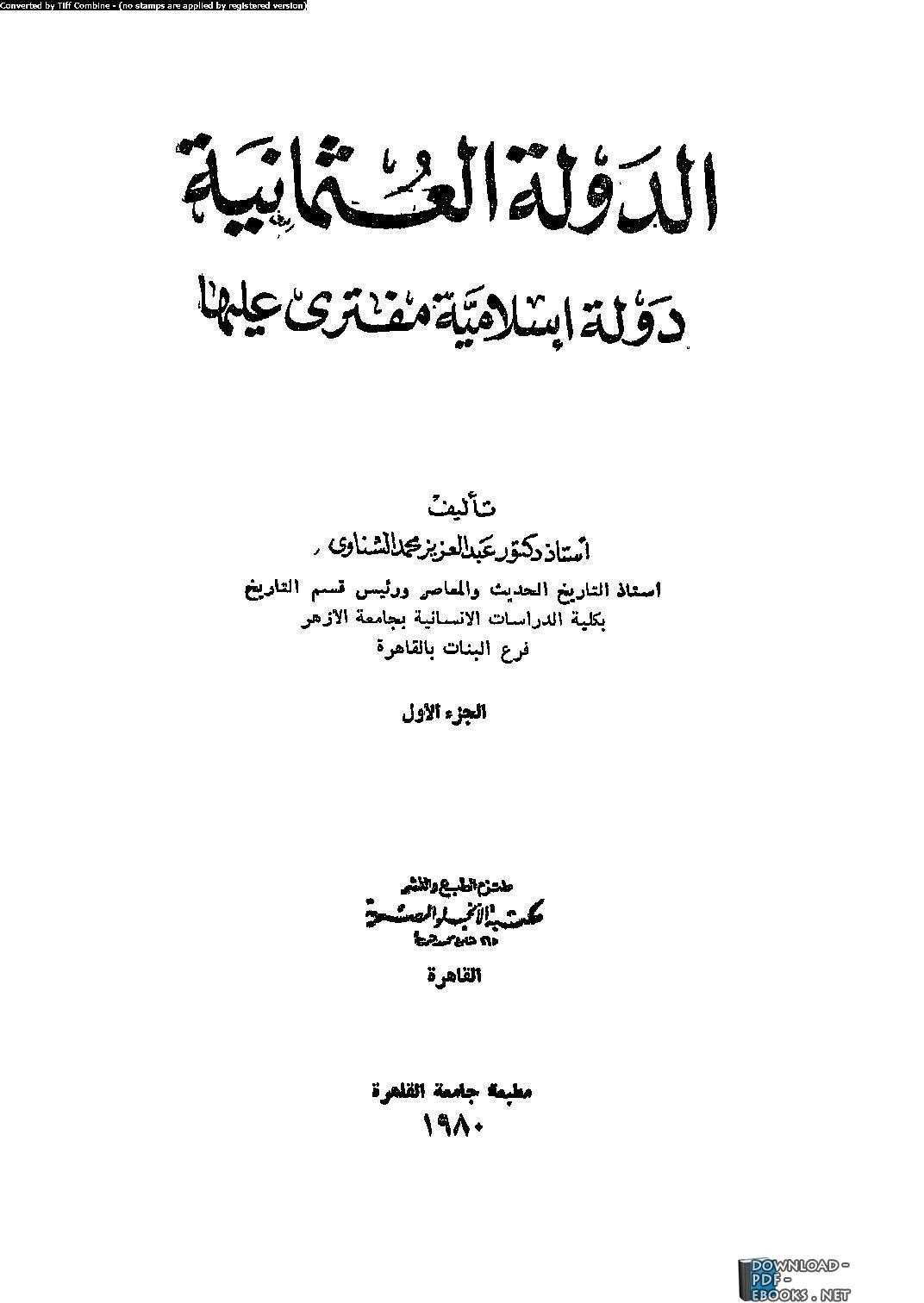 ❞ كتاب الدولة العثمانية دولة إسلامية مفترى عليها  جزء1 ❝  ⏤ عبد العزيز محمد الشناوي
