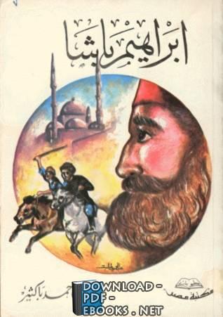 ❞ كتاب ابراهيم باشا ❝  ⏤ على أحمد باكثير