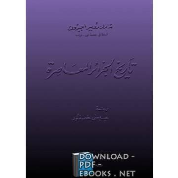 ❞ كتاب تاريخ الجزائر المعاصرة - شارل روبير أجيرون ❝