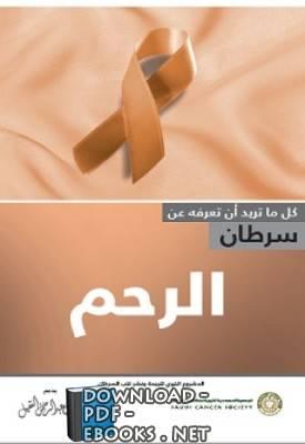 ❞ كتاب سرطان الرحم ❝