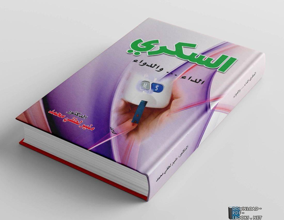 ❞ كتاب السكري الداء ...والدواء  ❝  ⏤ منير لطفى