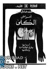 ❞ كتاب أمراض الكلى ❝  ⏤ محمد صادق صبور