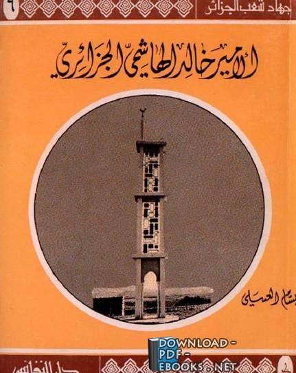 ❞ كتاب  الأمير خالد الهاشمي الجزائري ❝  ⏤ بسام العسلي