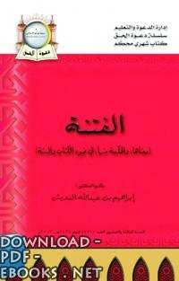 ❞ كتاب الفتنة (معناها،والحكمة منها،في ضوء الكتاب والسنة) ❝