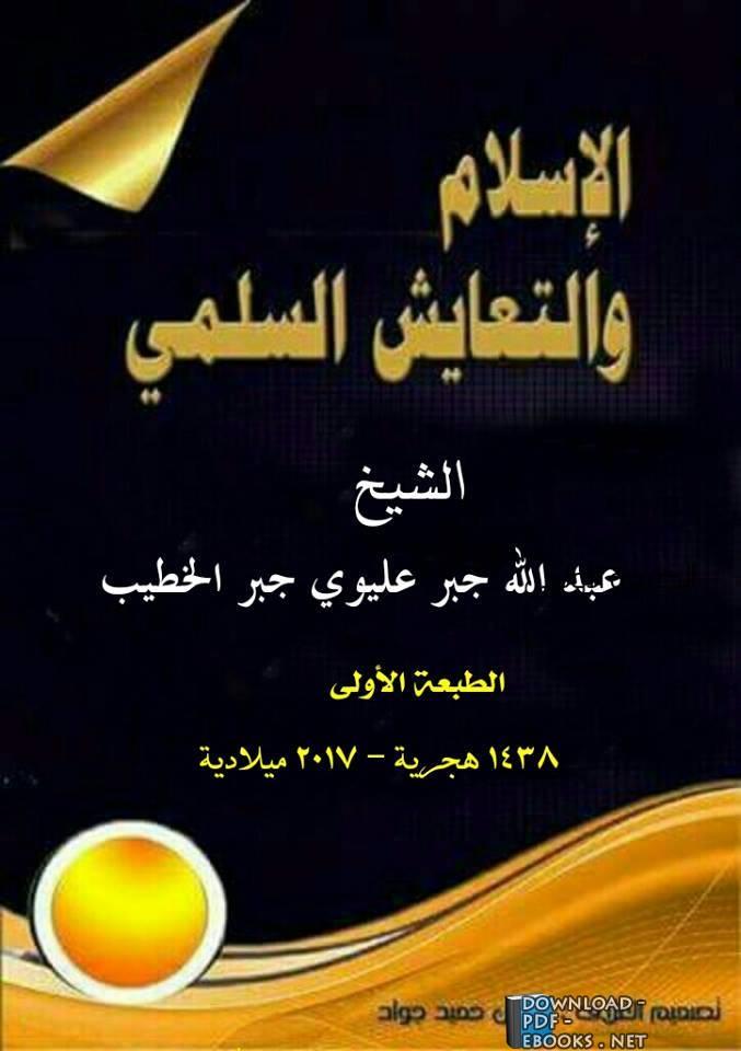 ❞ كتاب الإسالم والتعايش السلمي  ❝  ⏤ عبد الله جبر عليوي جبر الخطيب