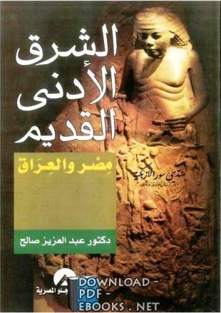 ❞ كتاب الشرق الأدنى القديم: مصر والعراق - عبد العزيز صالح ❝  ⏤ د. عبد العزيز صالح