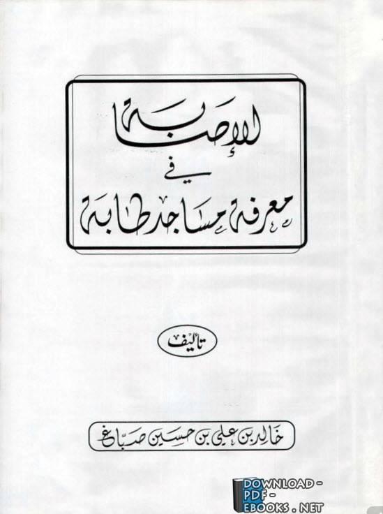 ❞ كتاب الإصابة في معرفة مساجد طابة (ملون) ❝  ⏤ خالد بن علي بن حسين صباغ