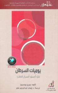 ❞ كتاب  يوميات السرطان (حل أعمق أسرار الطب) ❝