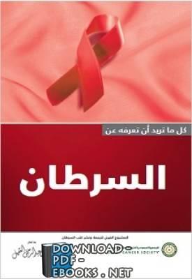 ❞ كتاب  أساسيات السرطان ❝
