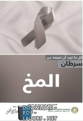 ❞ كتاب سرطان المخ ❝