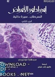 ❞ كتاب إمبراطور الأمراض السرطان 2 ❝