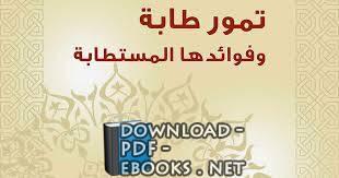❞ كتاب تمور طابة وفوائدها المستطابة ( تمر المدينة المنورة) ❝