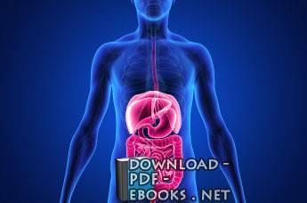 كتاب فيزيولوجيا الجهاز الهضمي Digestive System