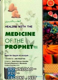 كتاب medicine of the prophet