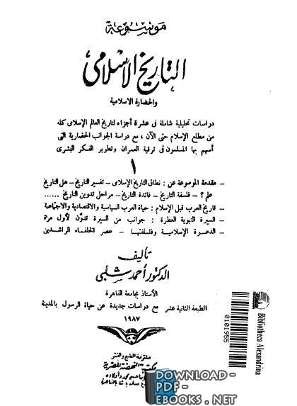 ❞ كتاب الجزء 1: مقدمة الموسوعة عن تاريخ الإسلام - تاريخ العرب قبل الإسلام ❝
