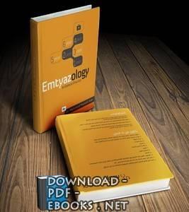 كتاب امتيازولوجي