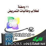❞ كتاب 66 ومضة لطلاب وطالبات التمريض ❝  ⏤ عبدالعزيز جايز الفقيري.