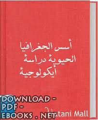 ❞ كتاب اسس الجغرافيا الحيوية ❝  ⏤ عصام عباس بابكر كرار