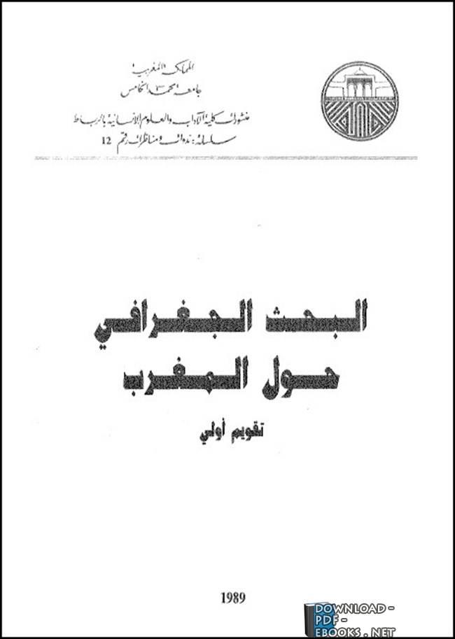 ❞ كتاب البحث الجغرافى حول المغرب ❝  ⏤ مجموعة من العلماء والباحثين
