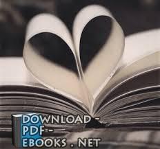 ❞ كتاب إسهامات علماء المغرب الوسيط في تنمية الدرس النحوي ❝  ⏤ جميلة راجاح