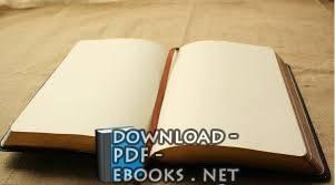❞ كتاب الجرائم ضد الإنسانية ❝