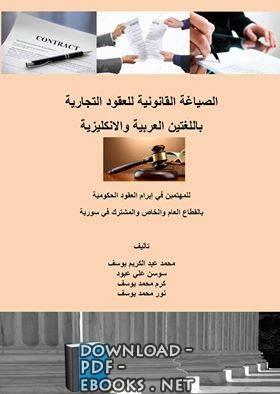 ❞ كتاب الصياغة القانونية للعقود التجارية ❝  ⏤ محمد عبد الكريم يوسف