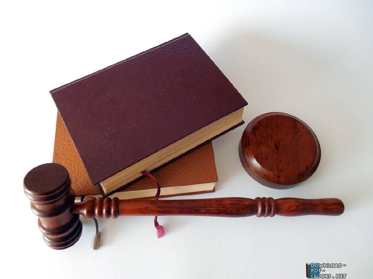 ❞ كتاب مبادئ التنفيذ الجبرى فى قانون المرافعات ❝