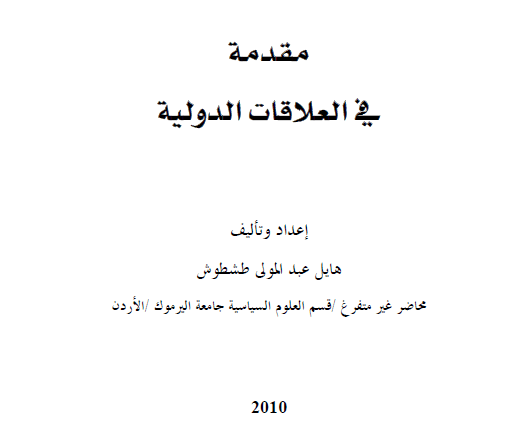 ❞ كتاب مقدمة في العلاقات الدولية  ❝